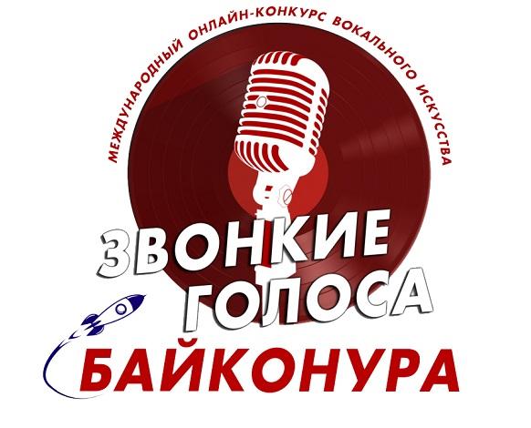 Завершился Международный онлайн-конкурс вокального искусства «Звонкие голоса Байконура»