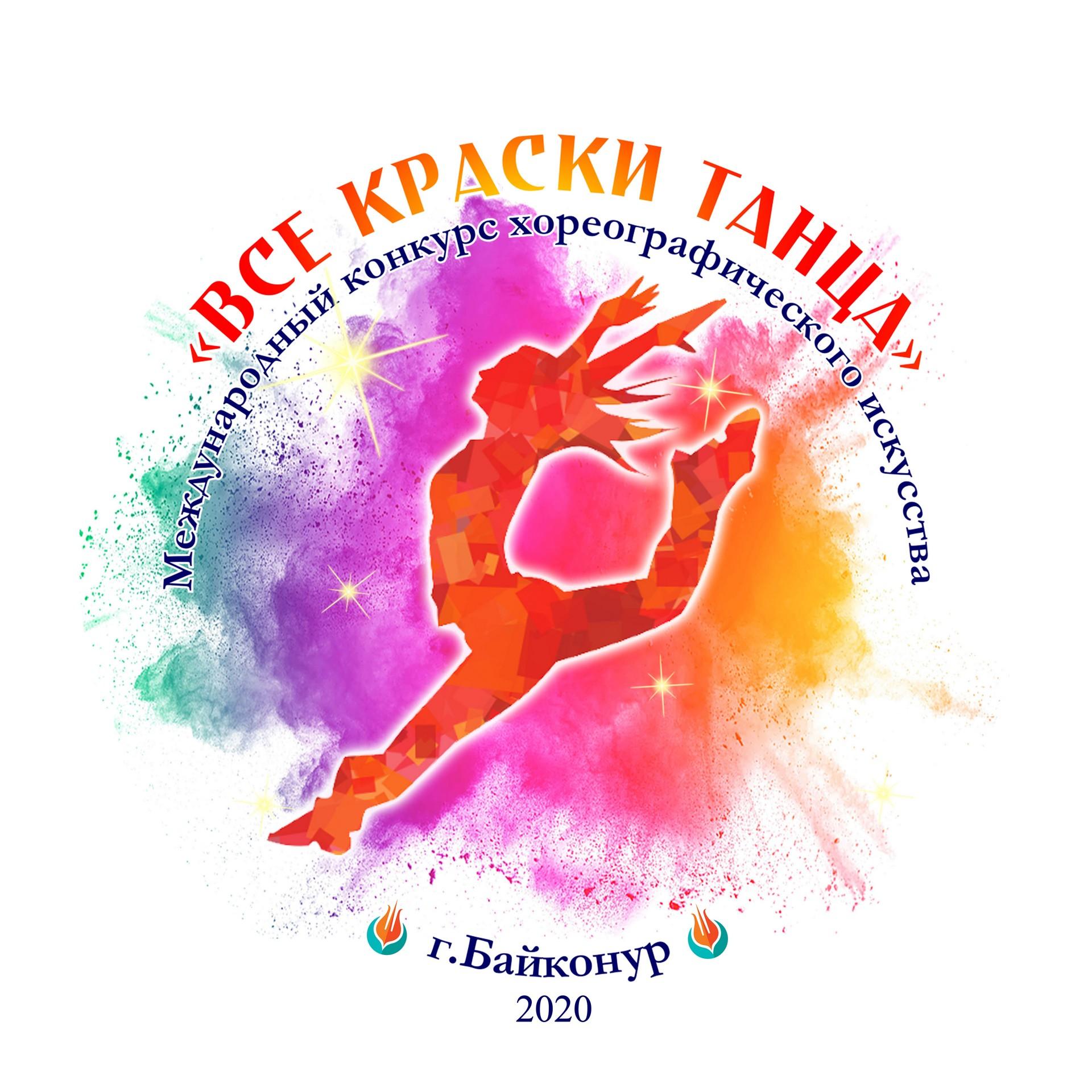 В октябре пройдет Международный конкурс хореографического искусства «Все краски танца»