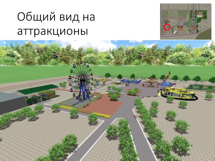 Рассмотрен проект капитального ремонта и благоустройства городского парка культуры и отдыха