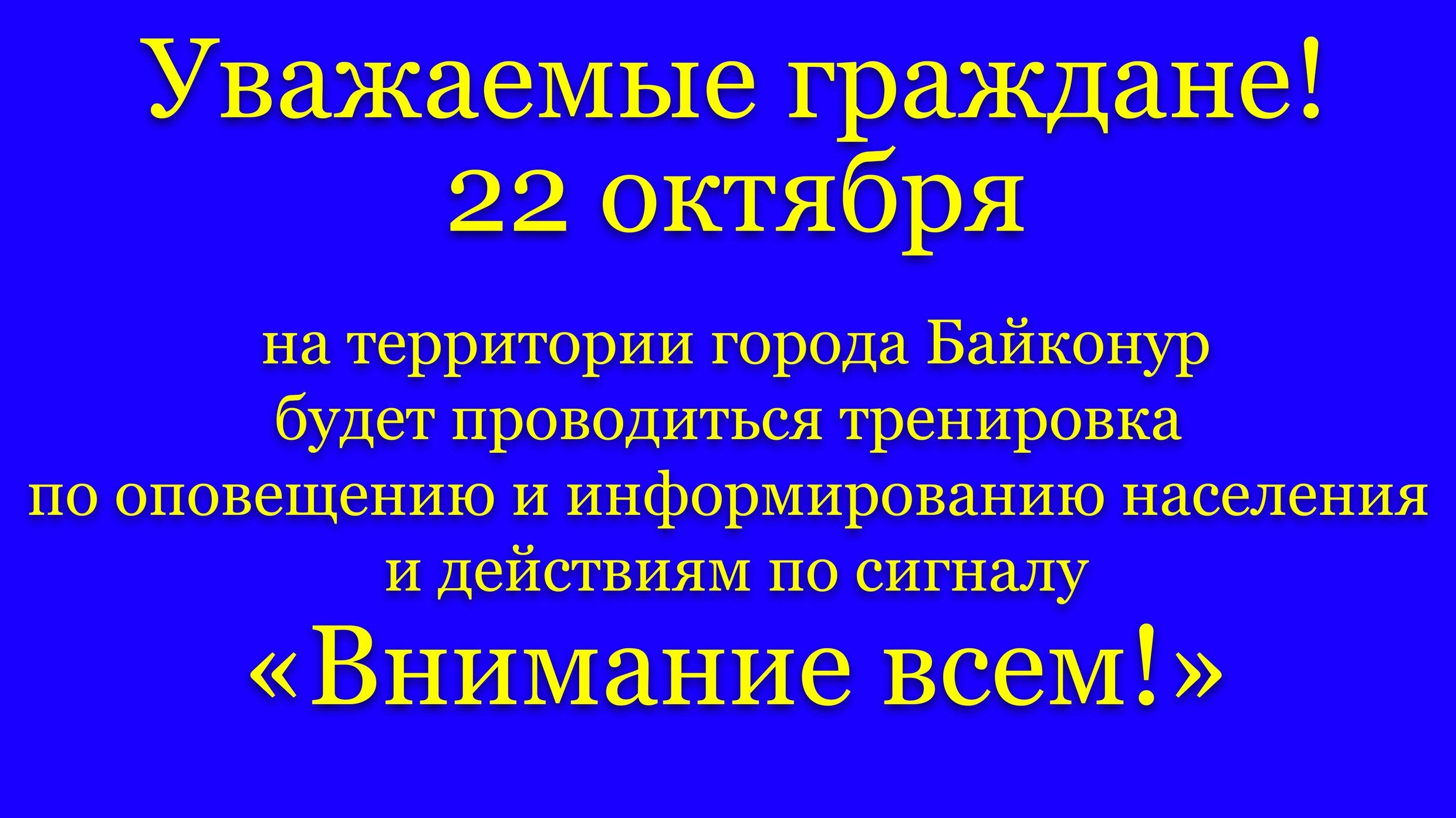 22 октября пройдёт тренировка по оповещению и информированию населения и действиям по сигналу «Внимание всем!»
