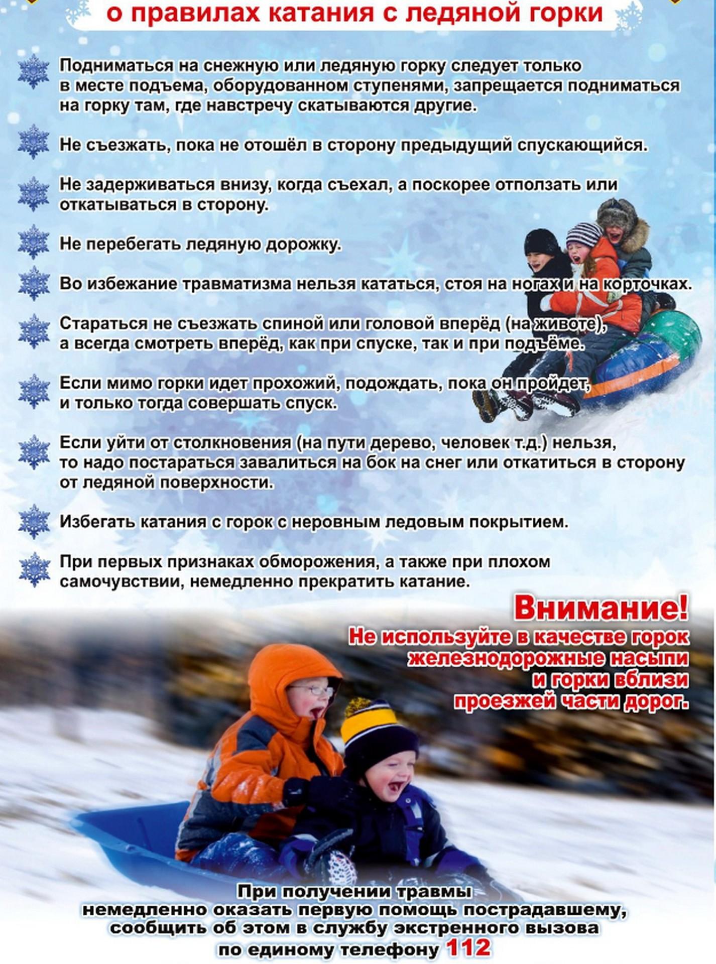 Правила безопасного поведения на снежных и ледяных горках.