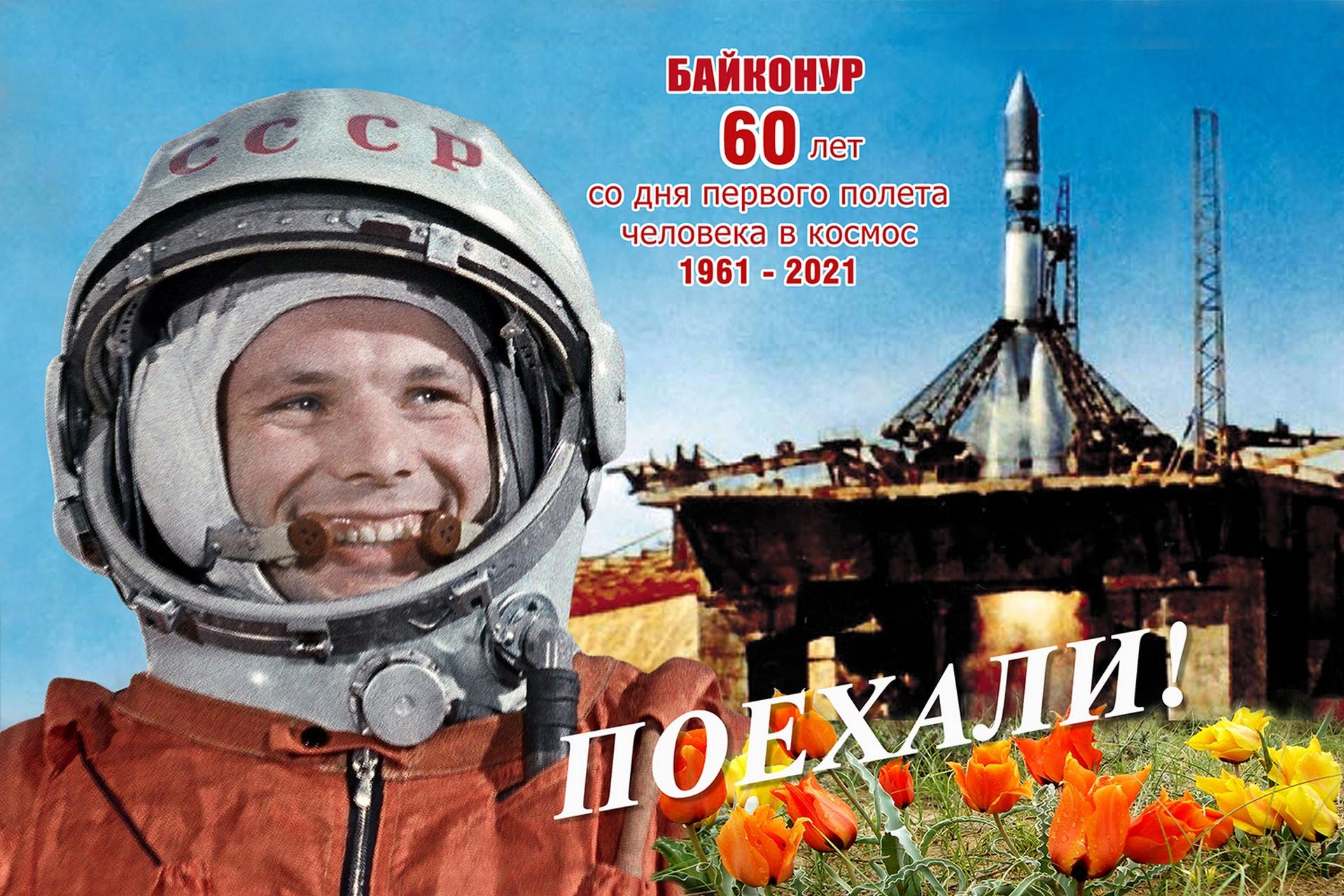 Поздравление главы администрации города Байконура с Днём космонавтики