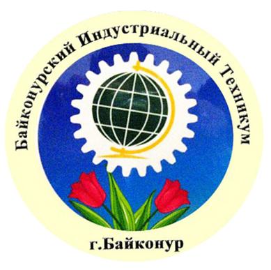 Байконурский индустриальный техникум проводит набор на курсы профессионального обучения