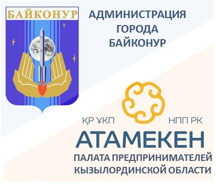Заключено Соглашение с региональной палатой предпринимателей Кызылординской области «Атамекен»