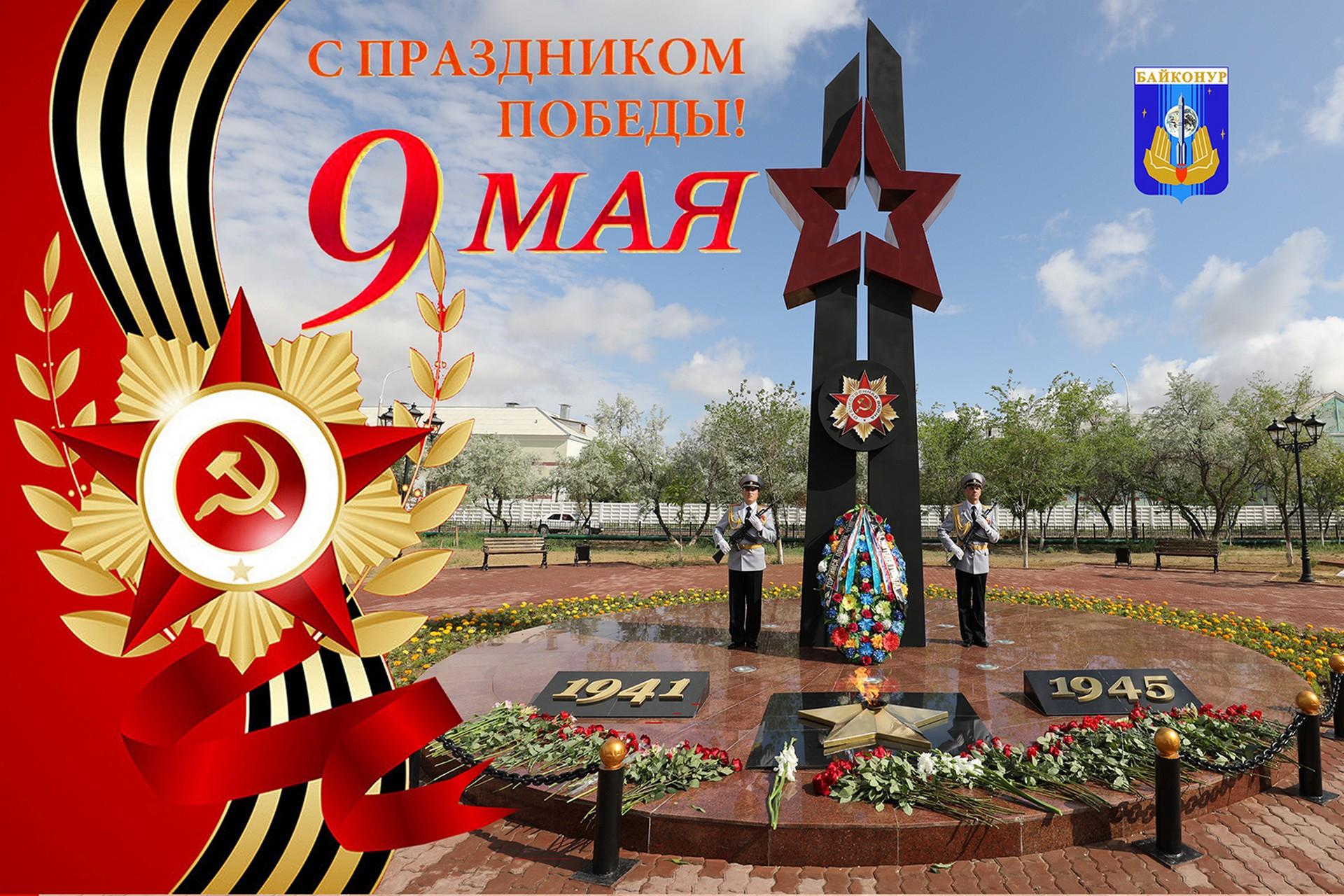 Поздравление главы администрации города Байконура с Днем Победы