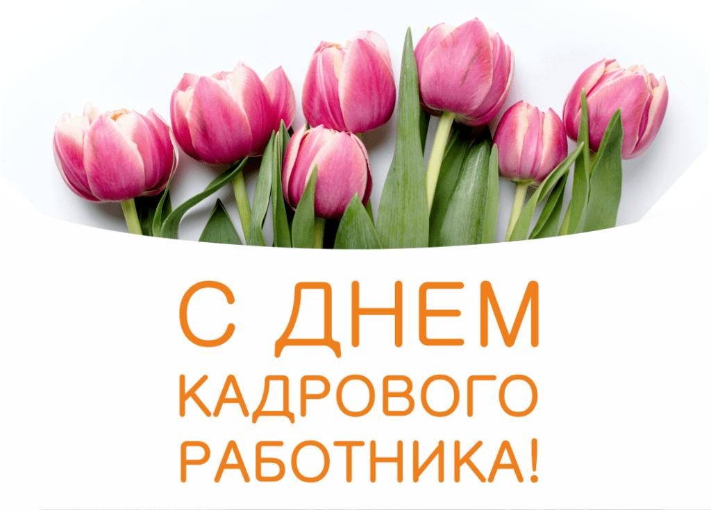 Поздравление главы администрации города Байконура с Днем кадровика