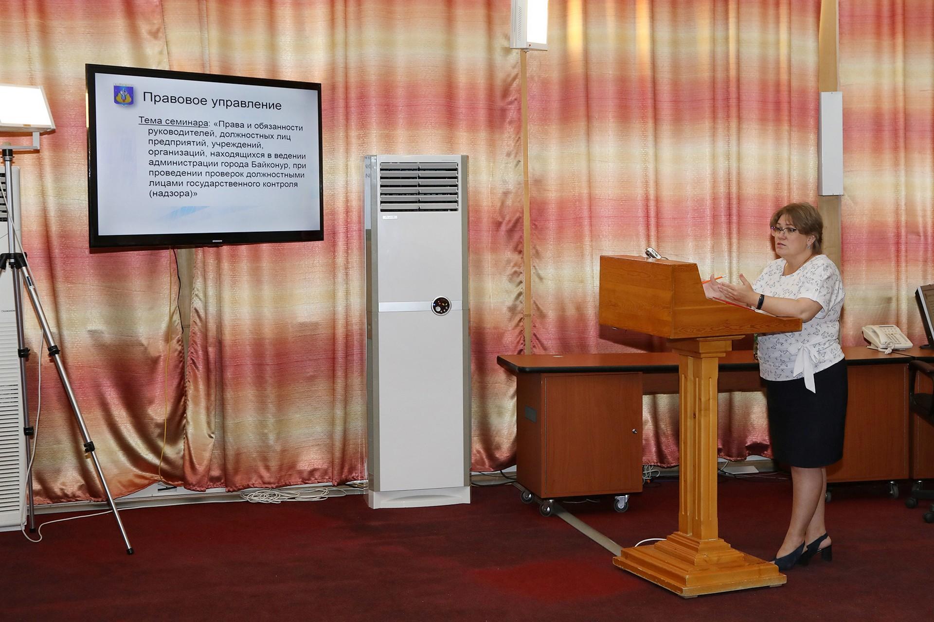 Для юристов городских предприятий и учреждений провели семинар