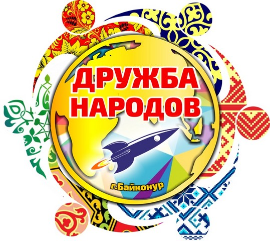 Городской фестиваль «Дружба народов!» пройдёт в онлайн-формате