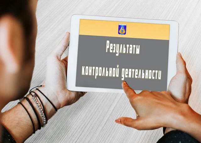 Информация о результатах проверки Государственного бюджетного учреждения дополнительного образования детская музыкальная школа № 2