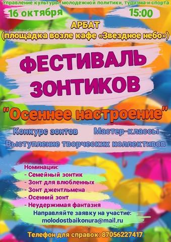 В Байконуре пройдет конкурс-фестиваль зонтов «Осеннее настроение»
